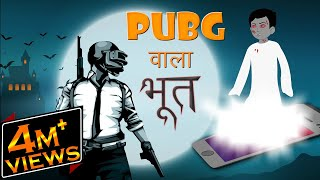 "Watch short and motivational hindi video very unique named ""pubg ghost"". you will see a boy rohan. one day, rohan convinces his parents to buy him ph..."