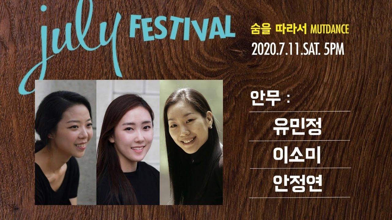 [🔴LIVE] MUTDANCE   안무 : 유민정, 이소미, 안정연
