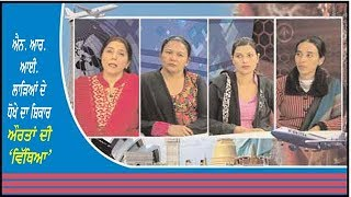 Interview with the girl deserted by the NRI grooms
