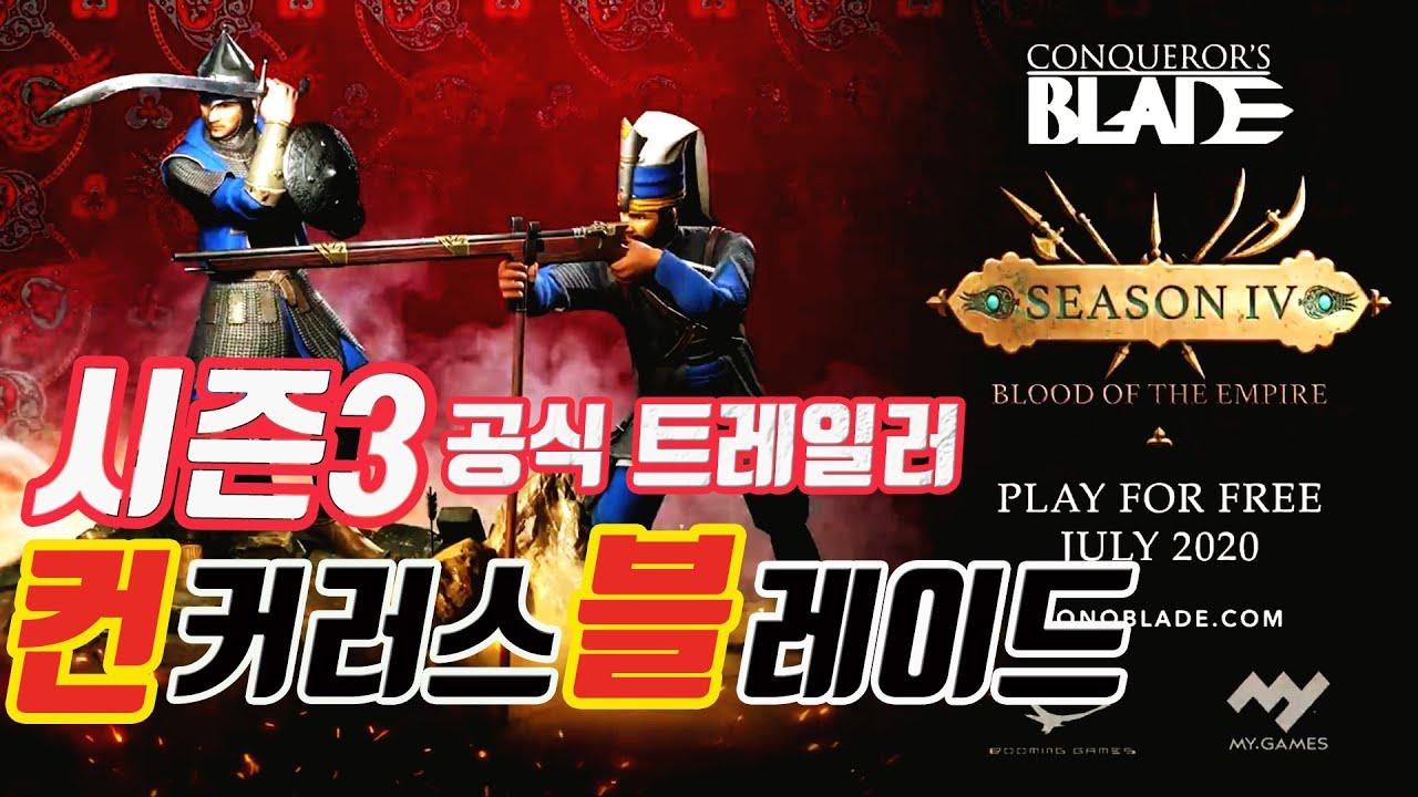 [컨커러스블레이드] 시즌3 공식 트레일러 제국의 혈전- 몰락과 부흥 Conqueror's Blade 战意 코드명 KR0003 컨블
