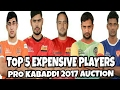 Vivo Pro kabaddi 2017 Season 5 Auction Full Updates | Pro kabaddi 2017 Auction High Paid Players