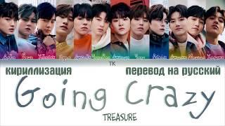 TREASURE - Going Crazy (미쳐가네) \x5bПЕРЕВОД НА РУССКИЙ\/КИРИЛЛИЗАЦИЯ\/ Color Coded Lyrics\x5d
