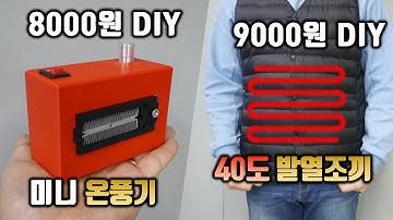단 5분만에 9000원으로 누구나 만들수 있는 발열조끼 방법 공개!!