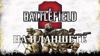 обзор игры Battlefield 2 на планшете Chuwi Hi8 тест игр Ник и Китай