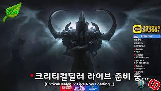 [생]디아블로3 24시즌 7일차 무형맛집! 크딜라이브♪…