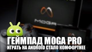 Обзор MOGA Pro - игровой контроллер для Android