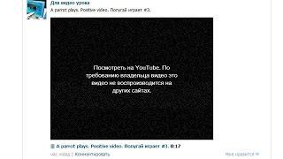 Как сделать просмотр видео только с YouTube.(В данном видео я рассказываю как запретить просмотр видео на других сайтах, и требовать переход на YouTube..., 2014-09-01T14:29:48.000Z)