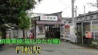 (805)JR篠栗線(福北ゆたか線)  門松駅