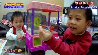 【阿布吉玩遊戲】Kinder Surprise Eggs 夾娃娃機夾一顆健達出奇蛋 安啾 玩具 幼兒 toys