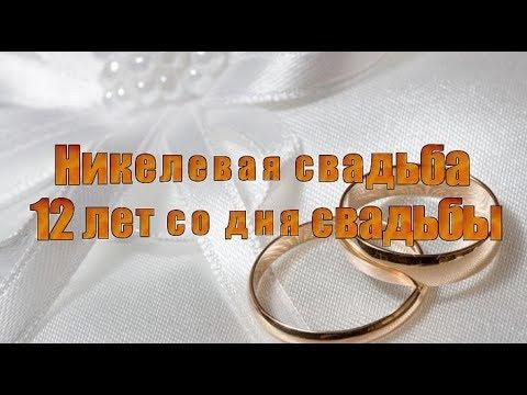 Никелевая свадьба 12 лет со дня свадьбы