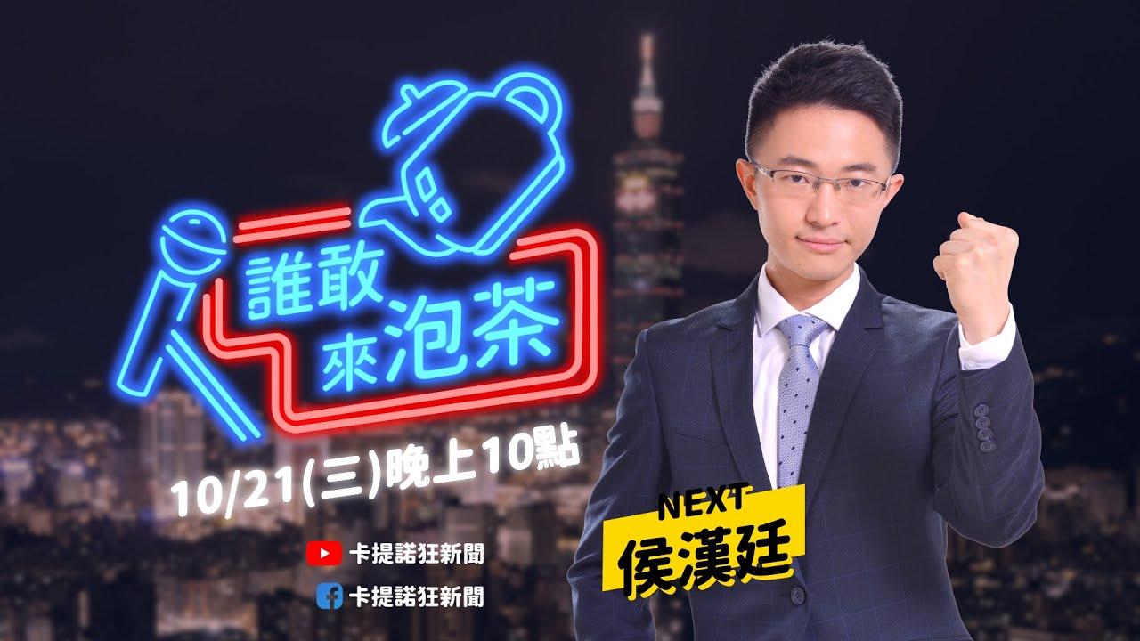 《誰敢來泡茶》ep3 黃逸豪 v.s. 侯漢廷