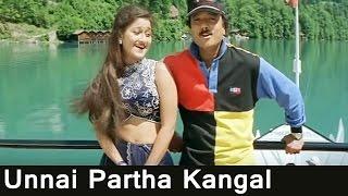 Unnai Partha Kangal Tamil Song - Rojavanam (1999) | Karthik, Laila Mehdin | Hariharan