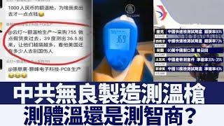 空心測溫槍測出正常體溫 中共假貨氾濫|新唐人亞太電視|20200401