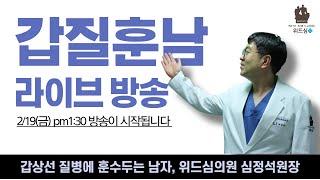 2/19(금) pm13:30 라이브 방송/갑질훈남 - …