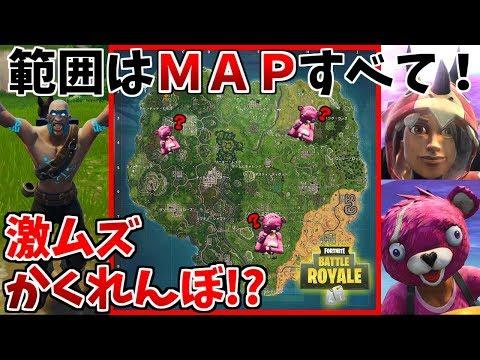 【フォートナイト】MAP全てから探し出せ!激ムズかくれんぼ!?【クロスプラットフォーム】