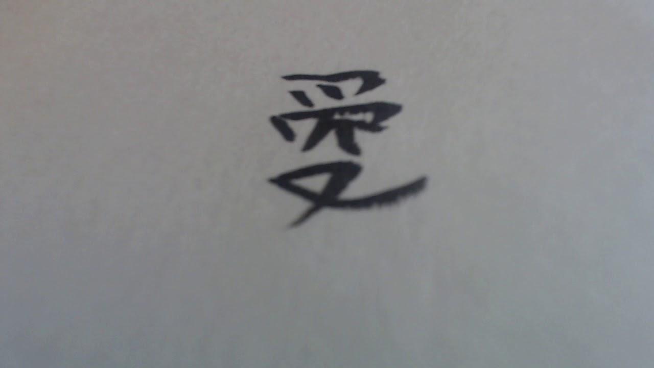Japanese Kanji For Love Youtube