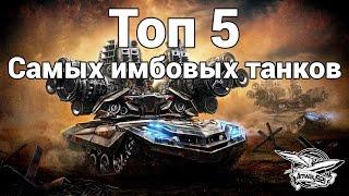 Топ 5 Самых имбовых танков