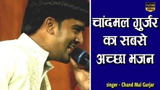 Ekan Baar  Dhol Mix | Chandmal Gurjar | 2015 Latest Rajasthani song | Rajasthani Sangeeth