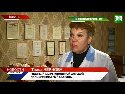 7-ая детская поликлиника Казани отмечает 40-летний юбилей | ТНВ
