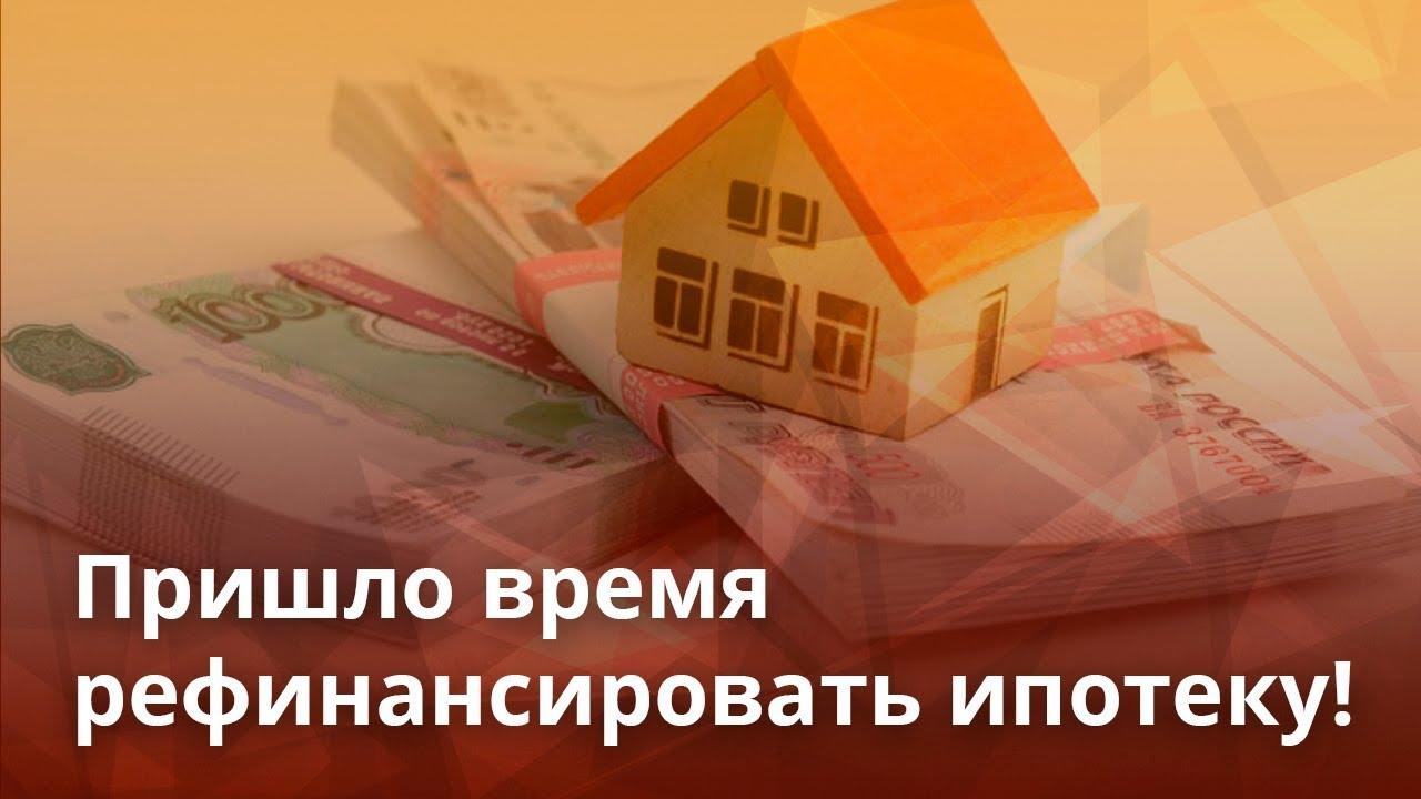 как можно рефинансировать валютную ипотеку как могу