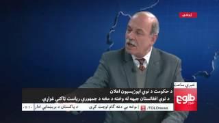 LEMAR News 14 January 2015 / ۲۴ د لمر خبرونه ۱۳۹۴ د مرغومې