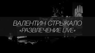 Валентин Стрыкало - Развлечение || LIVE 4.12.2016 || SOUNDGIG