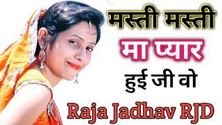 Raja jadhav rjd adiwasi Dance | masti masti me pyar adivasi song