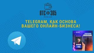 Продвижение бизнеса в Телеграме. Вебинар от  Алтая Джалмухамбетова