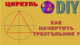 Черчение треугольника // циркуль