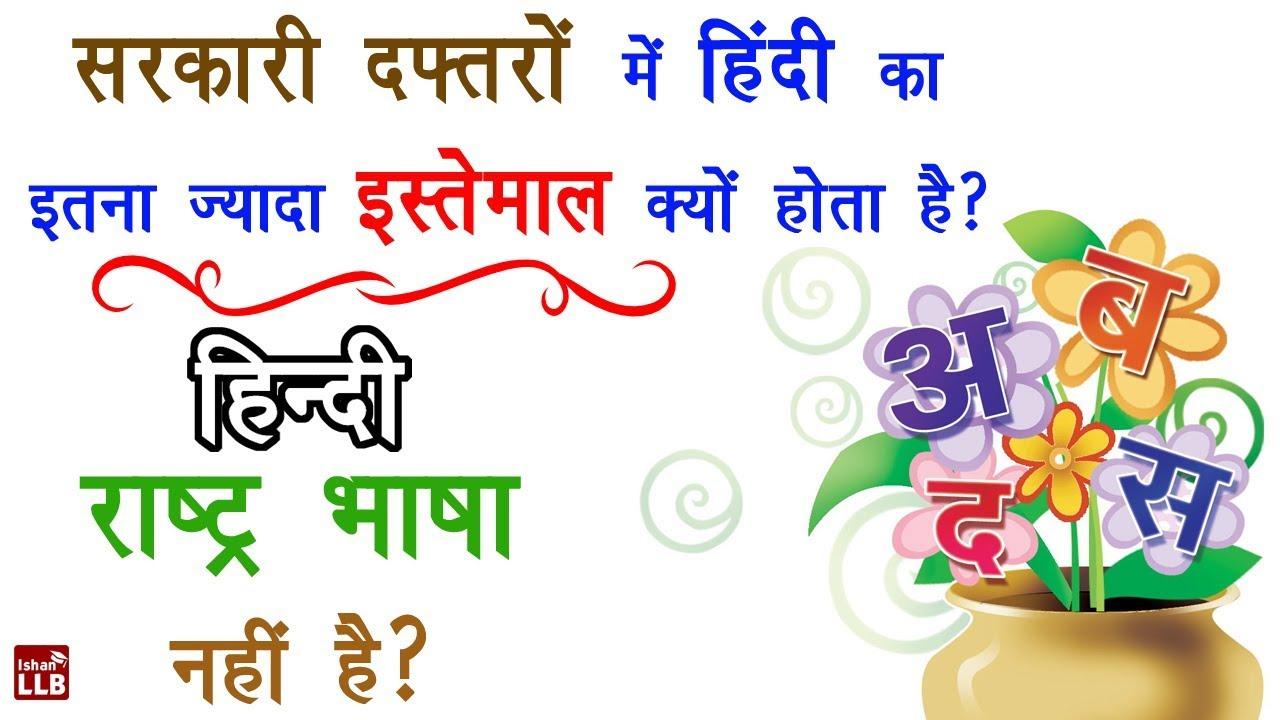 Is Hindi Official Language of India? | By Ishan [Hindi]