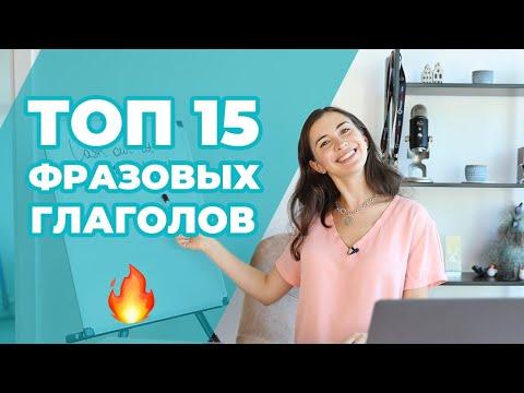 ТОП-15 САМЫХ УПОТРЕБЛЯЕМЫХ ФРАЗОВЫХ ГЛАГОЛОВ