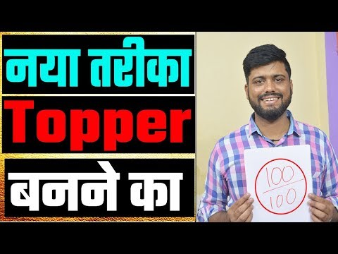 Topper बनने का नया तरीका || How to Study from Beginning || How to Study Effectively by Mahatmaji