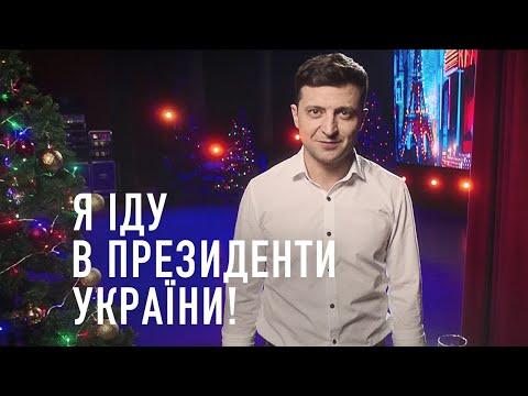 Володимир Зеленський: Я