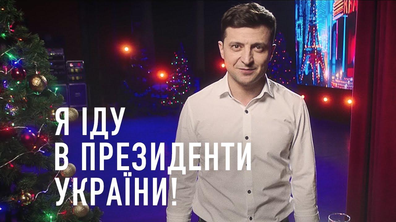Володимир Зеленський: Я іду в Президенти України! - YouTube
