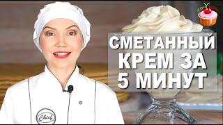 Сметанный крем для тортов и пирожных Без масла и яиц за 5 мин! Сметанный крем для Медовика без масла