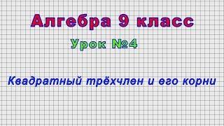 Алгебра 9 класс (Урок№4 - Квадратный трёхчлен и его корни)