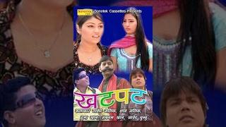 Khatpat    खटपट    Hindi Full Movies