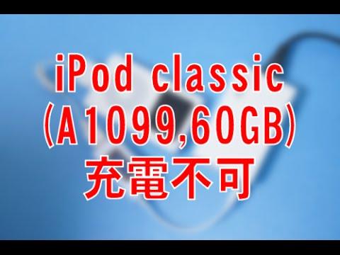 iPod classic(A1099,60GB,2005年)が充電できない様子 [バッテリーの寿命?]