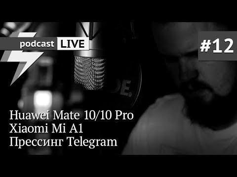 podcast #12 - Huawei Mate 10/10 Pro, Blackberry Motion, скорая блокировка Telegram