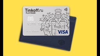 Кредитная карта Тинькофф 120 дней без процентов, перевод баланса