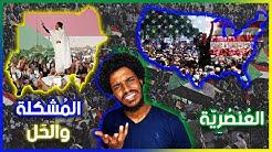 2020 |Mustafa Jorry | العنصرية  | المشكلة و الحل