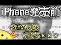 Iphone2ch