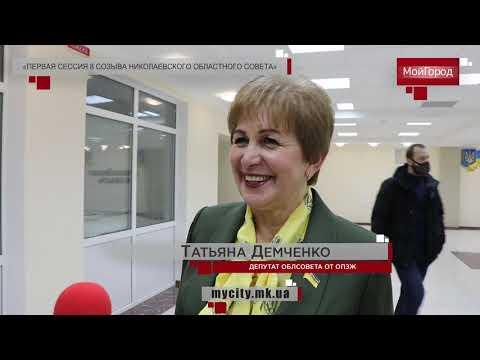 Moy gorod: Первая сессия 8 созыва Николаевского областного совета