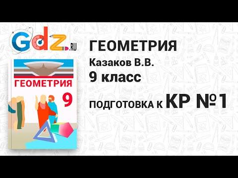 Подготовка к КР №1 - Геометрия 9 класс Казаков
