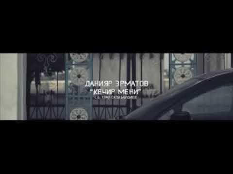 ДАНИЯР ЭРМАТОВ КЕЧИР МЕНИ MP3 СКАЧАТЬ БЕСПЛАТНО