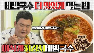 (ENG SUB) 비빔국수더맛있게먹는법 [맛있는 녀석들…