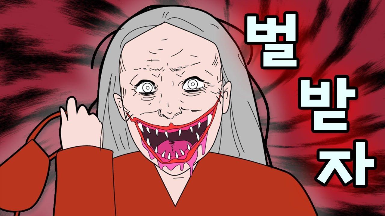 [무서운이야기 -17편] 빨간마스크 할머니(feat.일진 담배셔틀)