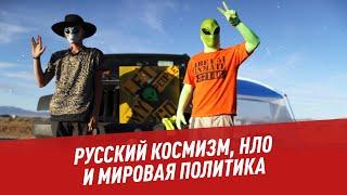 Русский космизм НЛО и мировая политика Школьная программа для взрослых