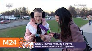 Школьницу не пустили в метро из-за размагниченной соцкарты - Москва 24