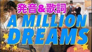 【発音&歌詞和訳】グレイテストショーマン A Million Dreams / アミリオンドリームズ The Greatest Show(グレイテスト・ショーマン)) thumbnail